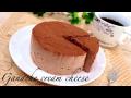 材料3つ混ぜるだけ生チョコクリームチーズケーキの作り方 Ganache  chees cake